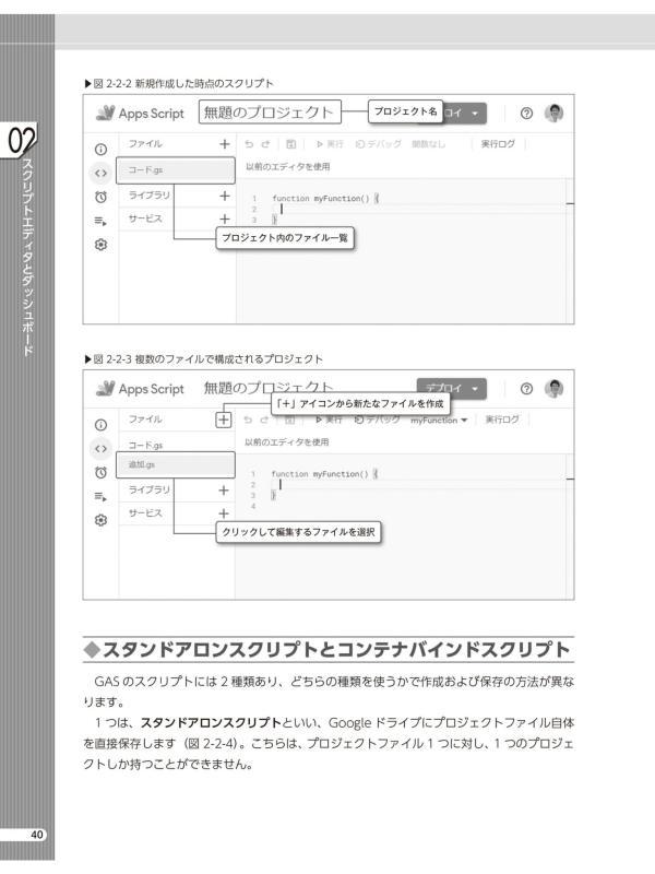 Google Apps Script(GAS)の2020年12月にアップデートされた新IDEに対応した「GoogleAppsScript完全入門」