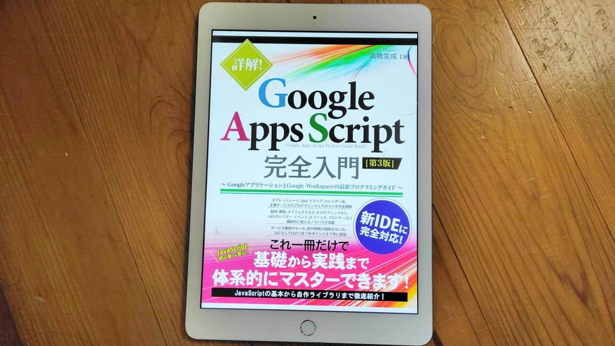 2021年7月6日に発売された「詳解!Google Apps Script完全入門第3版」のKindle本を入手。新しいIDE(スクリプトエディタ)に対応したGAS入門書籍