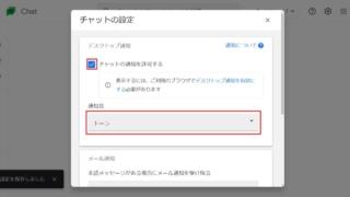 Googleチャットでメッセージを受信した時に通知ポップアップや通知音でお知らせする設定