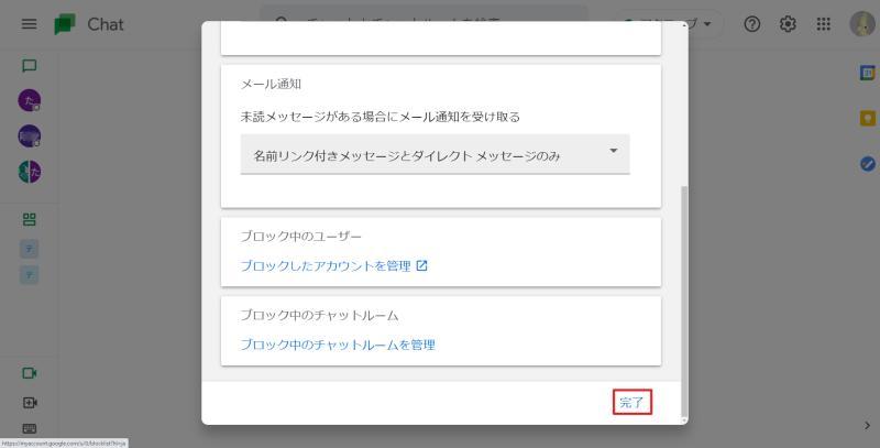 チャット設定の画面でスクロールして完了をクリックし、チャットの通知設定を完了させる