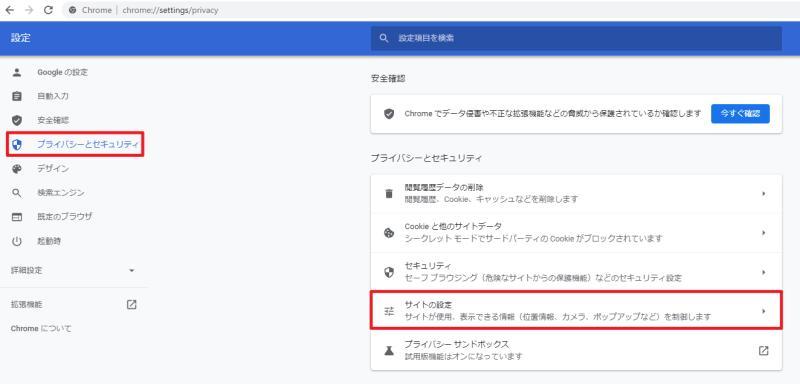 GoogleChromeブラウザの設定画面から「プライバシーとセキュリティ」を選択し、サイト設定を選択