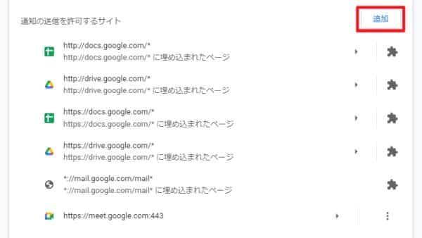 GoogleChromeで通知許可にGoogleチャットで必要な権限が追加されていない場合に、追加から通知許可