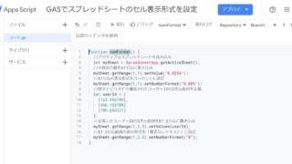 Google Apps Script(GAS)でスプレッドシートのセル表示形式を設定する方法~任意の数字フォーマットをsetNumberFormatで設定