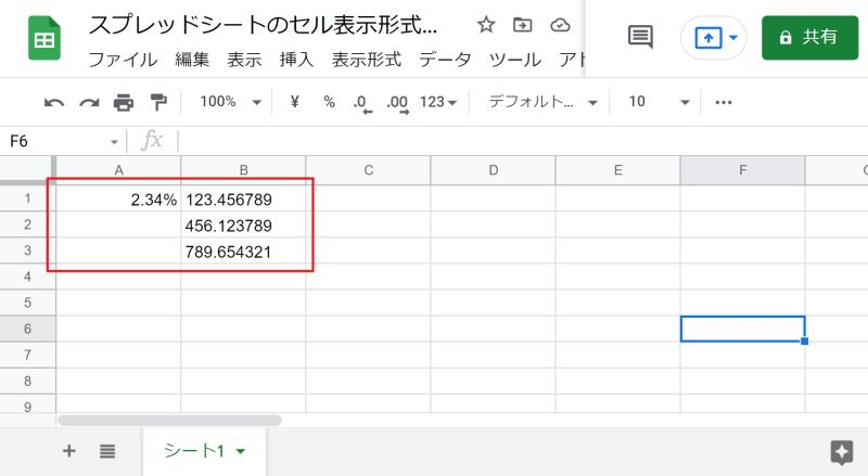 Google Apps Script(GAS)のセル表示形式の数字フォーマットを設定するスクリプトを実行したスプレッドシートの結果