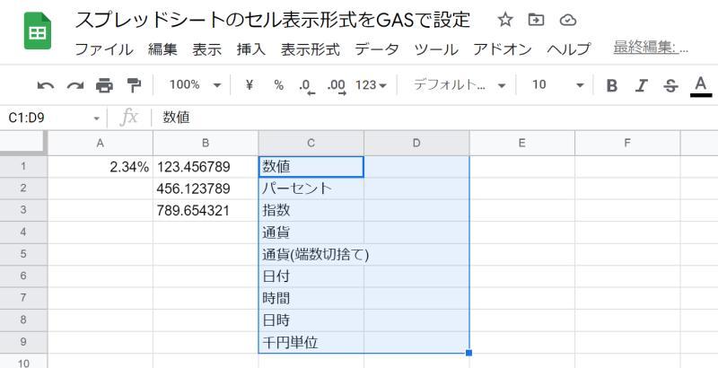 GASのsetNumberFormatのカスタム数値形式などの引数を調べるため、まずスプレッドシートのセルに表示形式を設定