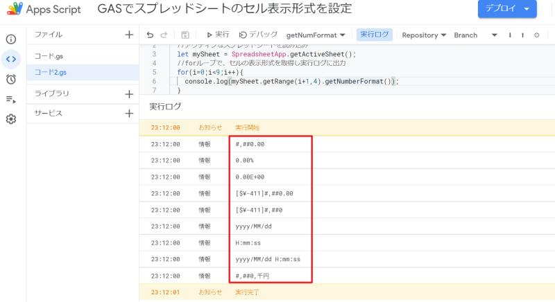 スプレッドシートのセルに設定された表示形式をgetNumberFormatメソッドで取得し、setNumberFormatメソッドで指定するパラメータの確認が可能
