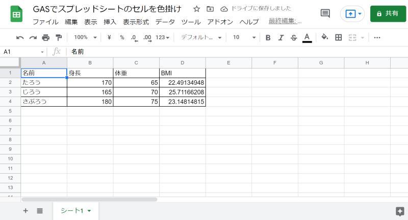 Google Apps Script(GAS)でセルの背景色を色掛けする表