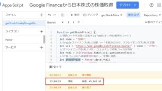 Google Apps Script(GAS)でグーグルファイナンスから日本の上場企業の株価を取得するサンプルコードを実行した結果、実行ログに株価が表示