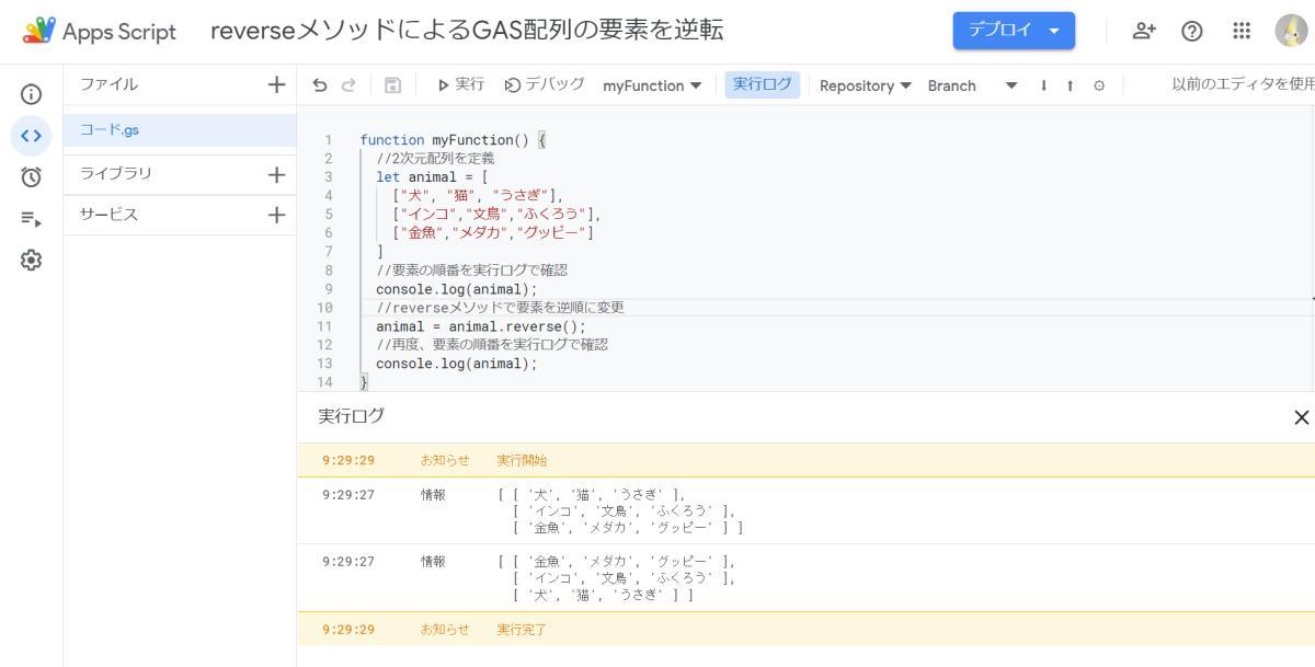 Google Apps Script(GAS)の2次元配列でreverseメソッドを実行したことで、要素の順番を逆転可能に