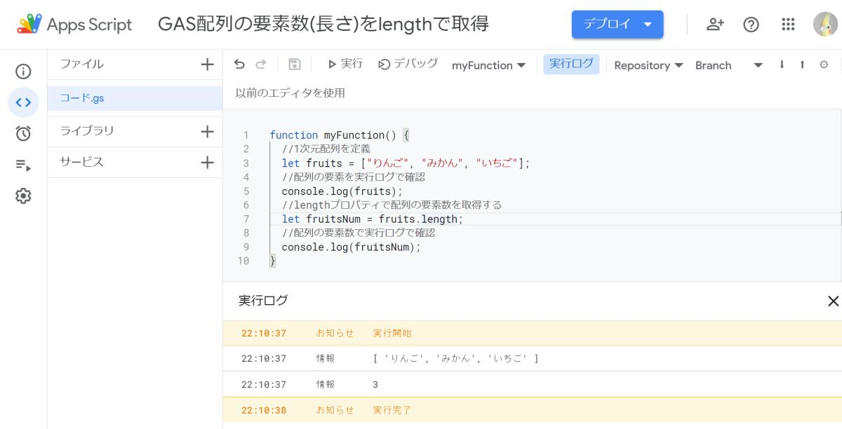 Google Apps Script(GAS)で配列の要素数(長さ)をlengthプロパティで取得するサンプルコード