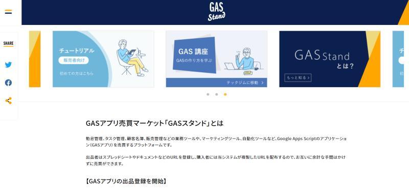 Google Apps Script(GAS)で開発したツールやアプリを売買できるプラットフォーム「GASスタンド」