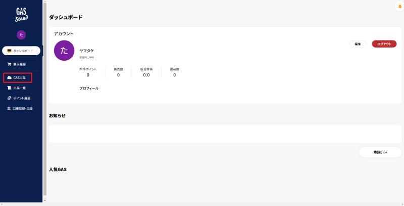 GASスタンドの管理画面の左メニュー「GAS出品」を選択