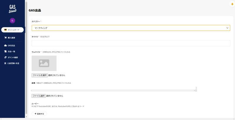 GASスタンドにGoogle Apps Script(GAS)のアプリやツールを出品する際の入力画面
