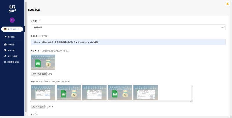 GASスタンドにGoogle Apps Script(GAS)で開発したスプレッドシートの独自関数の説明を追加