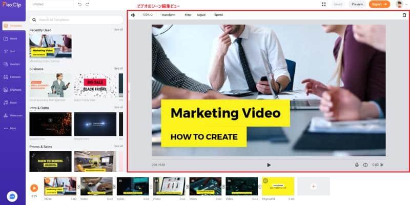 FlexClipの動画編集画面。右側に選択したシーン動画にテキストや音声など編集が可能