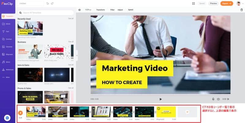 FlexClipでのクラウド動画編集で、編集したい動画シーンを画面下部から選択
