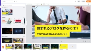 クラウド動画編集ソフトFlexClipでの動画編集のレビュー!テンプレート動画から簡単に動画作成