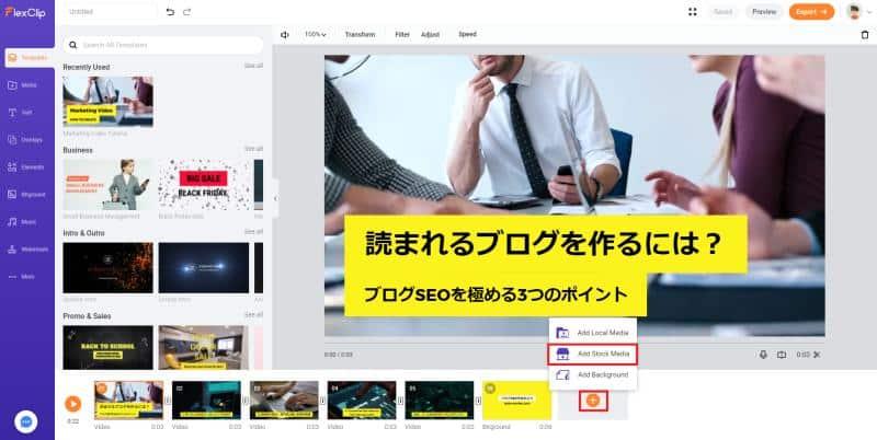 必要に応じてFlexClipに動画を追加できる