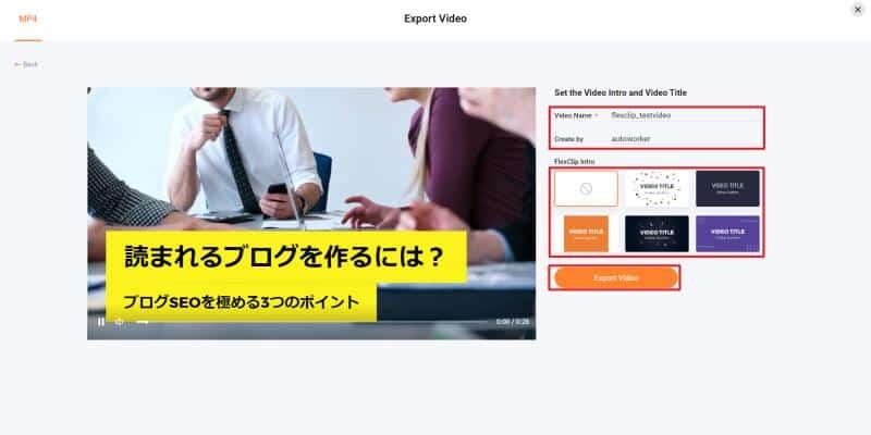 FlexClipで編集した動画のファイル名とクリエイター名を入力し、Export Videoを選択
