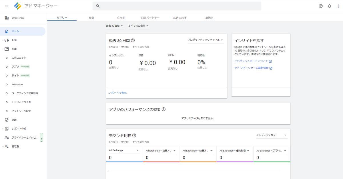 Google Ad Managerに申し込み方法に従って、申し込むと表示される管理画面
