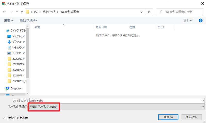 WEBP形式に対応しているサイトではJPG画像も.webp拡張子で保存される