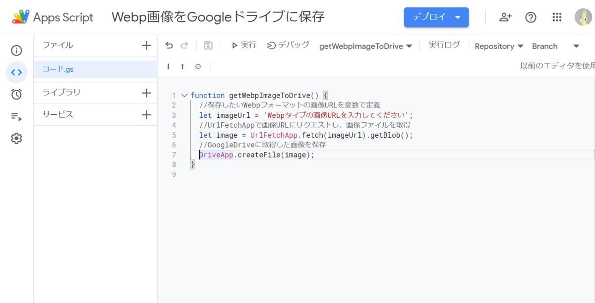 Google Apps Script(GAS)でWEBP形式の画像をJPGやPNG形式としてGoogleドライブに保存するサンプルコード