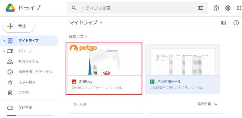 Google Apps Script(GAS)のスクリプトによるWebp画像をJPG/PNG形式でのGoogleドライブ保存