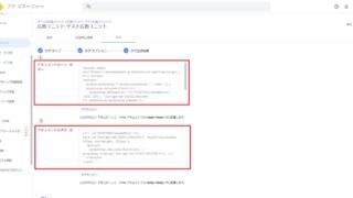 Google Ad Managerの広告ユニットのタグとして、headに埋め込むタグとbodyに埋め込むタグの2種類が生成