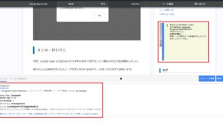 Google Ad ManagerのGoogleパブリッシャーコンソールで、ブログ上のアドマネージャー経由の広告配信を確認