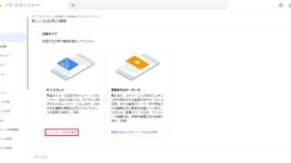 Google Ad Managerの新しい広告申込情報の作成で、広告タイプの選択画面が表示されるので、ディスプレイ広告を選択