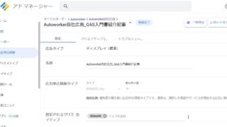 Google Ad Managerで設定した自社広告のオーダーと広告申込情報の画面
