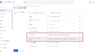 Google Ad Managerの広告申込情報でiPhone(iOS)ユーザーでSafariブラウザからアクセスがあったユーザーをターゲティング配信する設定