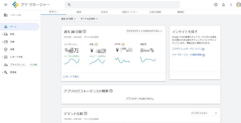 Google Ad Managerの配信インプレッション数は上限9000万を超過しなければ、費用は発生せず無料利用可能