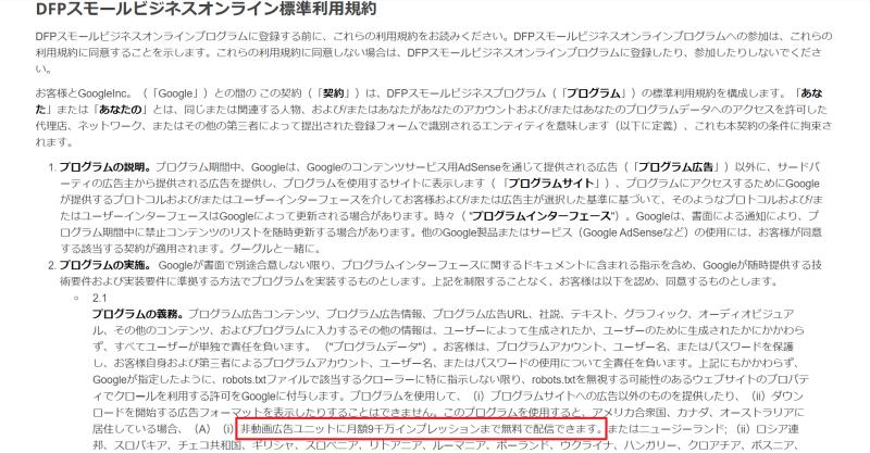 Google Ad Managerの旧製品名DFP(Double Click for Publisher)の利用規約に月間9000万インプレッションまで無料と明記