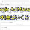Google Ad Managerの料金はいくら?無償版と有料の360版が存在