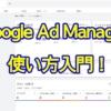 Google Ad Manager使い方入門~アカウント作成から設定、広告配信、レポートまで解説