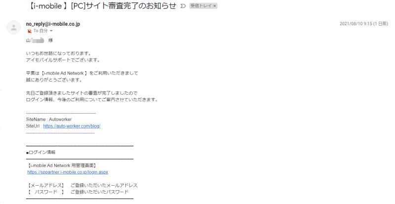 i-mobileのアドネットワークに申し込みすると、審査が行われ、審査完了するとメールを受信