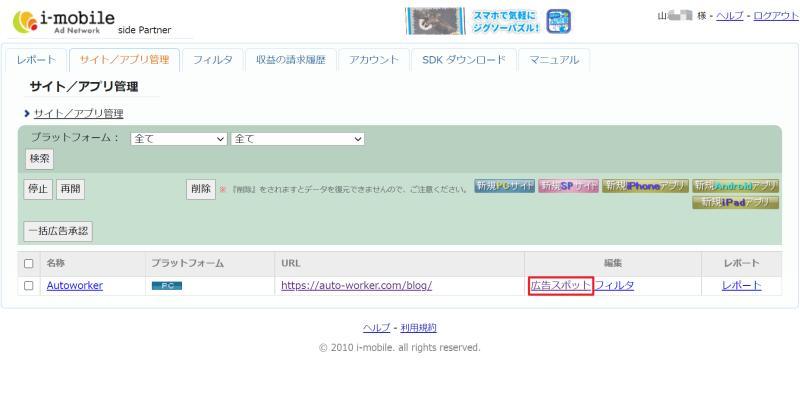 i-mobileに登録したサイトが表示されるので、「広告スポット」を選択