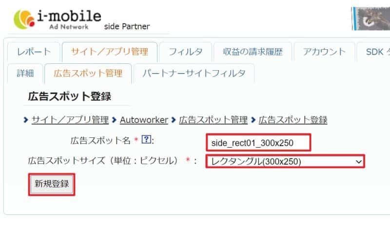 i-mobileの広告スポット登録で、名前と広告サイズを設定し、新規登録