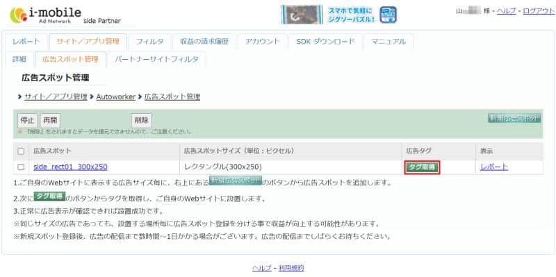 i-mobileで作成した広告スポットの広告タグを取得