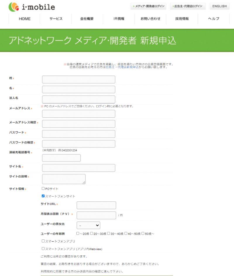 ブログ収益化サービス「i-mobileアドネットワーク」のメディア側の申し込みフォーム