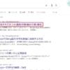 Google検索結果で、元々は通常のタイトルが表示されていた記事が2021年8月下旬になって書き換え・改変の頻度が急増
