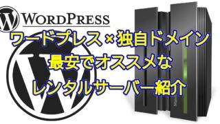 月額100円+広告なしの独自ドメインでのワードプレスの最安オススメレンタルサーバー