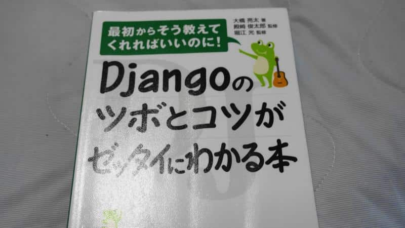 Djangoのツボとコツがゼッタイにわかる本の表紙