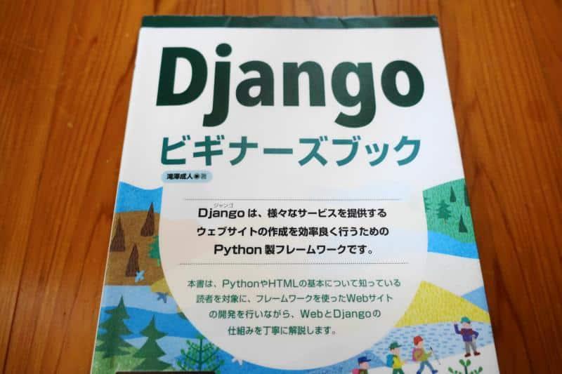最も古いDjango入門書「Djangoビギナーズブック」の表紙