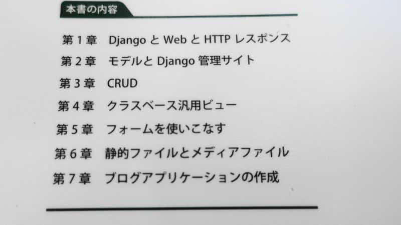 Django入門書「Djangoビギナーズブック」は章立ても1項目ごとにステップアップ方式でわかりやすい