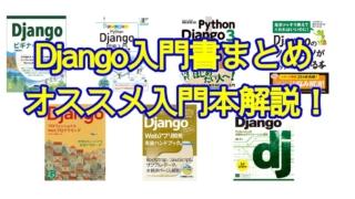 PythonのフルスタックWebフレームワーク「Django」の入門書まとめ!オススメのDjango入門本を解説