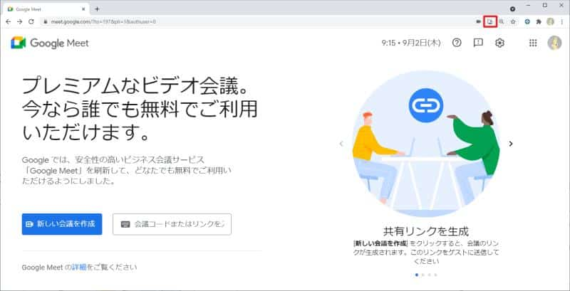 Google Meetのパソコン向けデスクトップアプリケーションのインストールにはURL欄にあるインストールアイコンをクリック