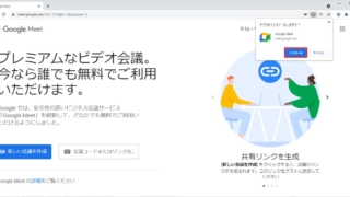Google Meetのパソコン用デスクトップアプリのインストール手順