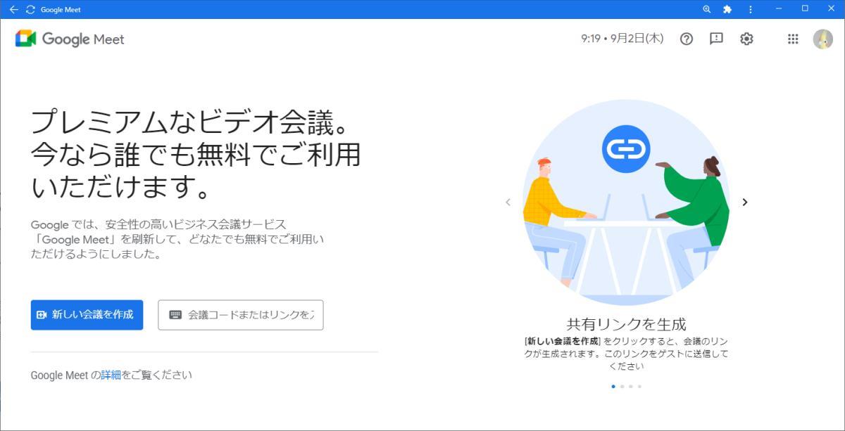 Google MeetのWindowsやMacOS用のデスクトップアプリケーションの画面